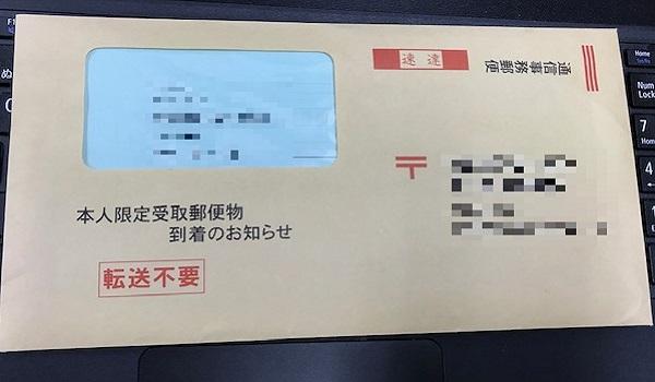 本人限定受取郵便の封筒の写真